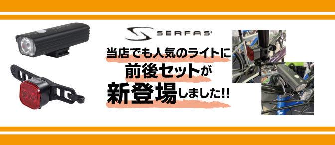 サーファス人気ライトに前後セットが新登場!!