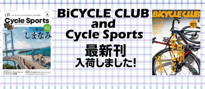 バイクラ&サイスポ 6月号入荷!