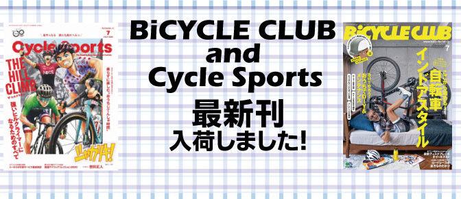 バイクラ&サイスポ7月号入荷!