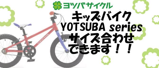 子供車「ヨツバサイクル」サイズ合わせできます!