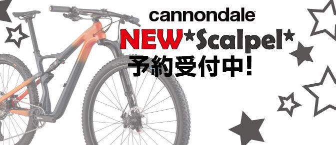 キャノンデール新型MTB「Scalpel」予約受付中!