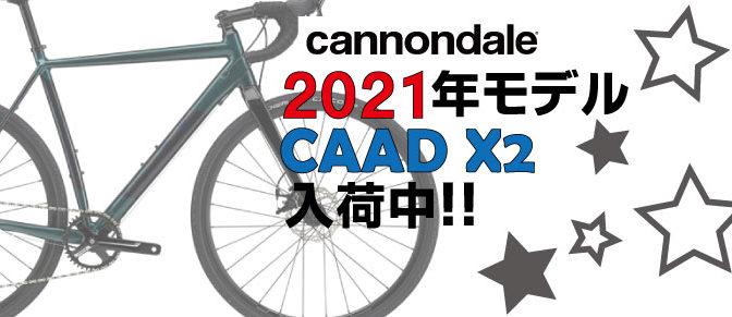 キャノンデール2021年モデルCAAD X2入荷!