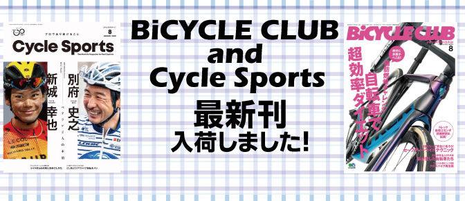 バイクラ&サイスポ 8月号入荷!
