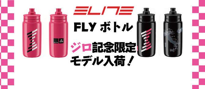 ELITE「FLYボトル」にGiro d'Italia 2020 記念限定ボトル登場!