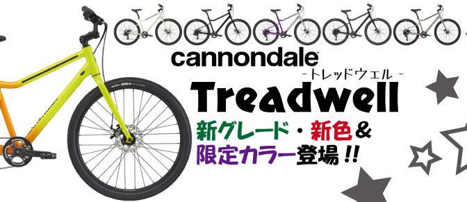キャノンデールTreadwellに新グレード&新色&限定カラー登場!