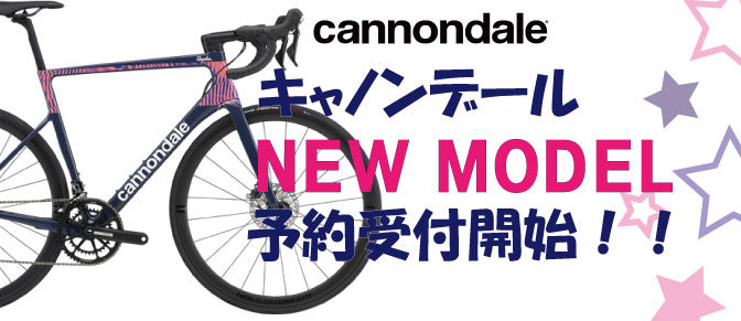 キャノンデール2021ラインナップ予約開始!