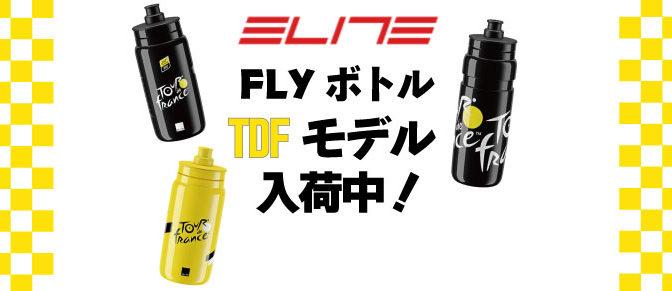 ELITE ツール・ド・フランスモデルのFLYボトル入荷!