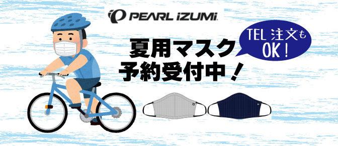 パールイズミ夏用マスク 入荷!