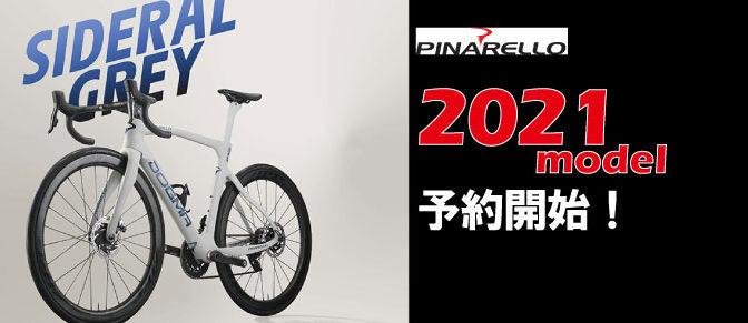 ピナレロ2021年モデル予約開始!