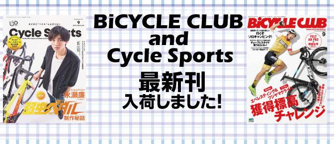 バイクラ&サイスポ 9月号入荷!