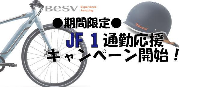 【期間限定】Besv通勤応援キャンペーン開始!