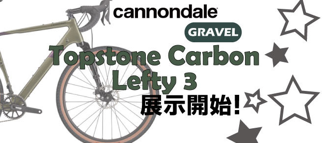 キャノンデール「TOPSTONE CARBON Lefty 3」展示開始!