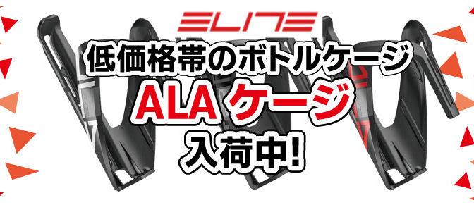 ELITE 低価格帯のボトルケージ登場!