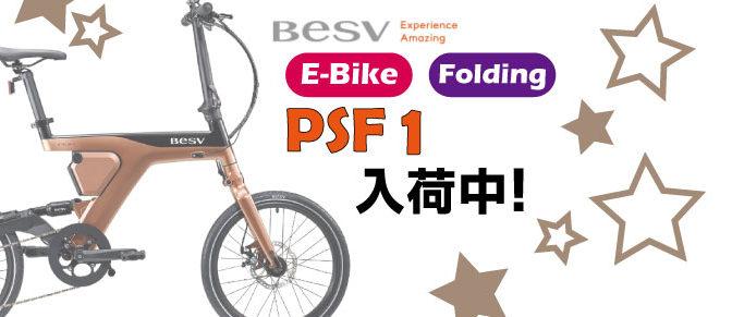 Besv 折り畳みE-Bike「PSF1」入荷中!