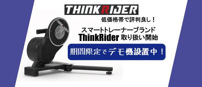 スマートトレーナーThinkRider取り扱い開始!