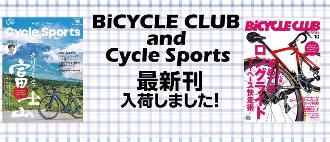 バイクラ&サイスポ 10月号入荷!