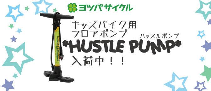 ヨツバサイクル キッズ用フロアポンプ入荷!