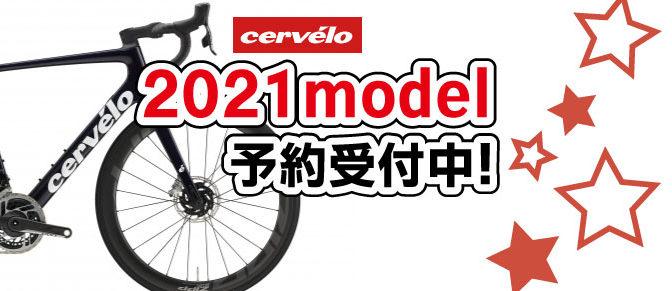 Cervélo 2021モデル予約受付中!