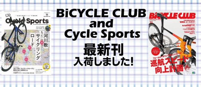 バイクラ&サイスポ 11月号入荷!