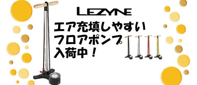 LEZYNE エア充填しやすいフロアポンプ入荷!