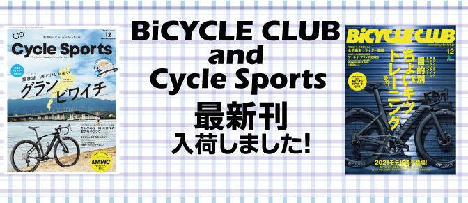 バイクラ&サイスポ 12月号入荷!