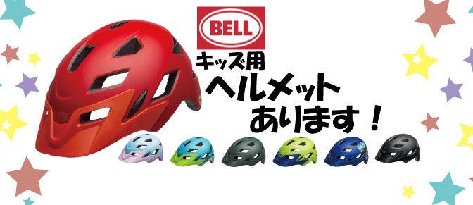 BELL キッズヘルメットあります!