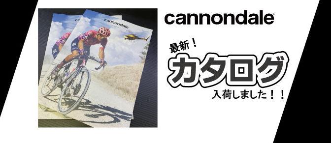 キャノンデール最新カタログ入荷!