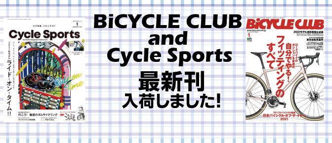 バイクラ&サイスポ 1月号入荷!
