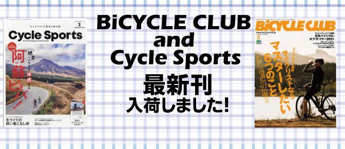 バイクラ&サイスポ 2月号入荷!