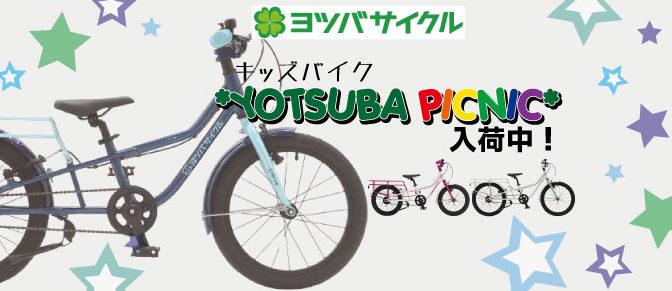 ヨツバサイクル「ピクニック20」入荷!