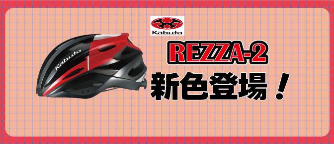 OGK Kabuto REZZA-2新色登場!