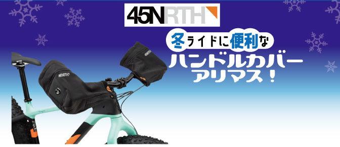 冬場にオススメ!45NRTH ハンドルカバー入荷!