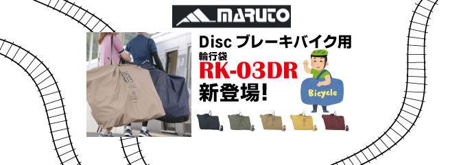 ディスクブレーキバイク用輪行袋RK-03DR入荷!