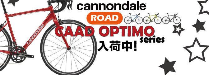 キャノンデールNEWモデル「CAAD OPTIMO」入荷!