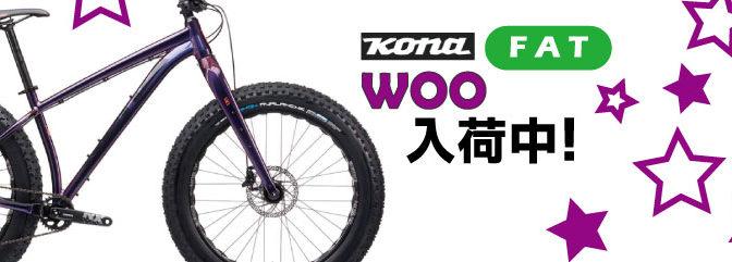 KONA2021 ファットバイク「WOO」入荷!