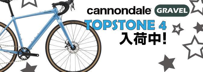 キャノンデール グラベルバイクTOPSTONE 4入荷!