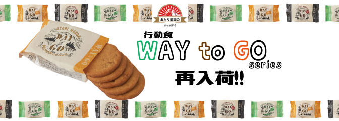 前田製菓「WAY to GO」シリーズ再入荷!