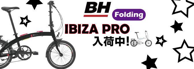BH 折りたたみ自転車「IBIZA PRO」入荷中!