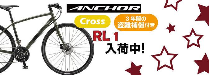 ブリヂストンアンカーのクロスバイク「RL 1」入荷!