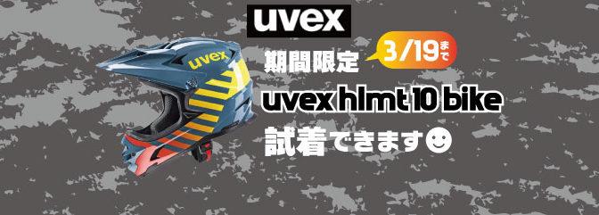 期間限定UVEXのヘルメットの試着ができます♪