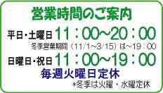 営業カレンダー【休業・時間 ...